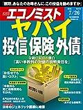 週刊エコノミスト 2016年07月26日号 [雑誌]