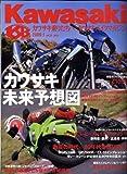 Kawasaki (カワサキ) バイクマガジン 2009年 01月号 [雑誌]