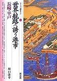 シリーズ「遺跡を学ぶ」038 世界航路へ誘う港市・長崎・平戸 (シリーズ「遺跡を学ぶ」 38)