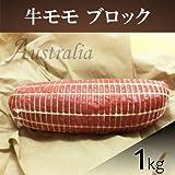 オーストラリア産 牛モモブロック肉 1kg