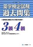 薬学検定試験 過去問集 3級4級 平成21年度版