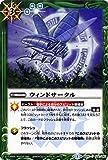 ウィンドサークル/バトルスピリッツ/アルティメットバトル02/BS25-076/C/緑/マジック/コスト3