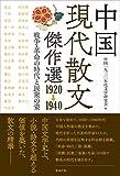 中国現代散文傑作選 1920-1940 戦争・革命の時代と民衆の姿