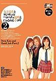 女子高生とヲジサンのベロベチョ接吻とにゅるぬる手コキ 2 [DVD]