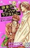 神奈川ナンパ系ラブストーリー プチデザ(2) (デザートコミックス)