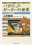 バガヴァッド・ギーターの世界―ヒンドゥー教の救済 (ちくま学芸文庫)