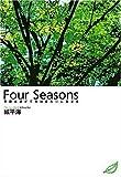 Four Seasons―季節は過ぎて街はまた緑に染まる