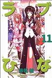 ラブひな(11) (講談社コミックス)