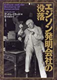 img - for Downfall of the Edison invention company (1998) ISBN: 4022572647 [Japanese Import] book / textbook / text book