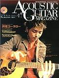 アコースティック・ギター・マガジン VOLUME17―季刊 (17) (リットーミュージック・ムック)