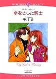 傘をさした騎士 (エメラルドコミックス ハーレクインシリーズ)