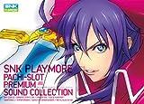 SNK PLAYMORE パチスロ プレミアム サウンド コレクション