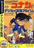 名探偵コナン デジカメ写真アルバム (税込\1980 スリムパッケージ版)