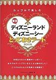カップルで楽しむ東京ディズニーランド&ディズニーシーとっておきデートBOOK