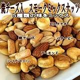 スモークミックスナッツ(焼チーズ入り) 500g