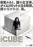 ザ・キューブ ファイナル・トラップ [DVD]