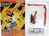 【5】 トミーテック 1/150 建設機械コレクション Vol.1 日立ZX480LCK解体仕様機&ハイリフト仕様機 日立建機 レック仕様 単品