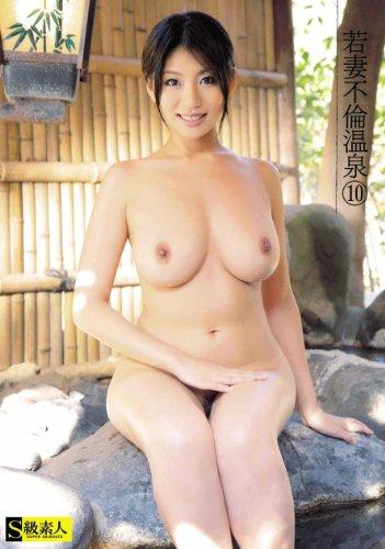 若妻不倫温泉 10 [DVD]