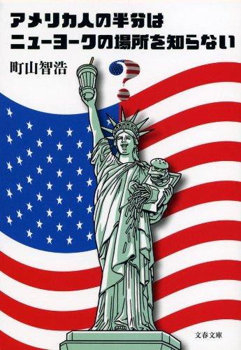 アメリカ人の半分はニューヨークの場所を知らない (文春文庫)