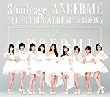 S/mileage/ANGERME SELECTION ALBUM�����������(�̾���)