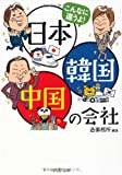 こんなに違うよ! 日本・韓国・中国の会社 (PHP文庫)