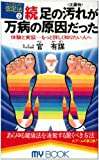 足心道秘術〈2〉続・足の汚れ(沈殿物)が万病の原因だった―体験と実証 もっと詳しく知りたい人へ (マイ・ブック)