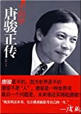 img - for China Dream: Jun Tang True Story (Paperback)(Chinese Edition) book / textbook / text book