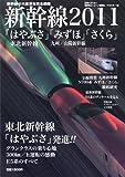 新幹線2011 「はやぶさ」「みずほ」「さくら」 (別冊ベストカー)