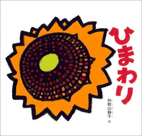 ひまわり (福音館の幼児絵本シリーズ)