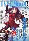 TYPE-MOON ( タイプムーン ) エース Vol.5 2010年 07月号 [雑誌]