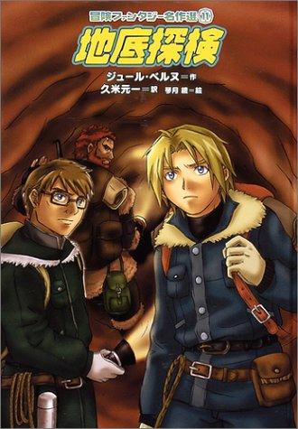 地底探検 [冒険ファンタジー名作選(第1期)] (冒険ファンタジー名作選)