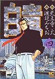 白竜 (4) (Nichibun comics)