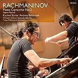 ラフマニノフ ピアノ協奏曲第2番 [Hybrid SACD]