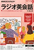 NHKラジオ ラジオ 英会話 2015年 09 月号 [雑誌]