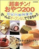 超楽チン!おやつ200―ぜ~んぶオーブンなしでできちゃう (別冊家庭画報)