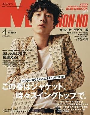 Men's NONNO 2018年 04 月号 [雑誌]