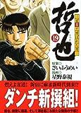哲也 -雀聖と呼ばれた男-(19) (講談社漫画文庫)