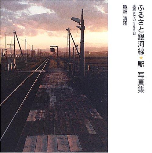 ふるさと銀河線・駅写真集―廃線までの365日