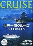 CRUISE (クルーズ) 2014年 07月号 [雑誌]