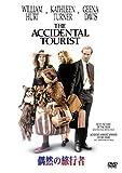 偶然の旅行者 特別版[DVD]