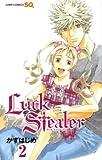 Luck Stealer 2 (2) (ジャンプコミックス)