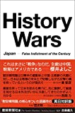 History Wars  Japan---False Indictment of the Century 歴史戦 世紀の冤罪はなぜ起きたか (English Edition)