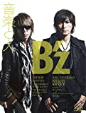 音楽と人 2015年 04月号 [雑誌]