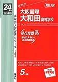赤本154 大阪国際大和田高等学校 (24年度受験用)