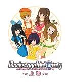 バックステージ・アイドル・ストーリー Blu-ray 上巻(第1話~第4話)