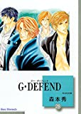 G・DEFEND(28) (冬水社文庫)