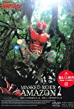 仮面ライダーアマゾン Vol.2 [DVD]