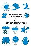 スグに使える、自由に使える!グラフィック素材集Vol.1「空・雲・太陽・月・星」