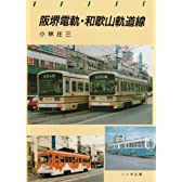 阪堺電軌・和歌山軌道線