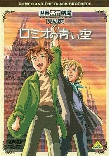 ロミオの青い空 DVD (完結版)